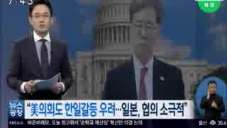 米国に泣き付き仲介期待の韓国 静観を決める米国!挨拶も無く小部屋で韓国に説明w