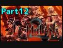 【実況?】元・お笑い見習いが挑む「LA-MULANA2(ラ・ムラーナ2)」Part12