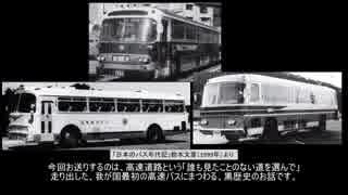 """【迷高速バスで行こう】第5回 """"迷""""の一番星"""