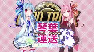 【ETS2】琴葉運送 part3【VOICEROID実況】