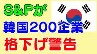 韓国200企業がS&Pから格下げ警告。通貨ウォン下落も不穏な動きで歴史は繰り返すのか
