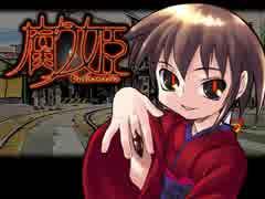 腐り姫 プレイ動画 パート1