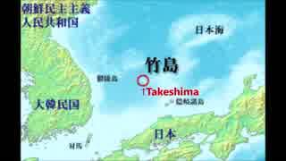 (歌)竹島は日本Takeshima(not dokdo)「独島(ドクト)は我が領土」の正しい歌詞です