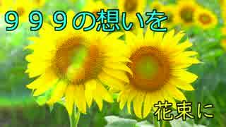 【VOICEROID劇場】999の想いを花束に 前半