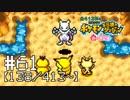 第98位:【実況】全413匹と友達になるポケモン不思議のダンジョン(赤) #61【138/413~】