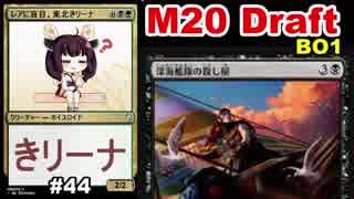 【MTGA】レアに盲目、東北きリーナ44【M20 ドラフト】