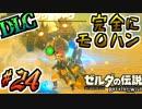 【ゼルダの伝説DLC実況】コイツに関しては完全にモ〇ハン part24