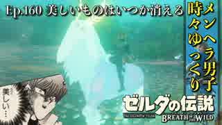 【実況】ゼルダ童貞による ゼルダの伝説Bo