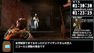 【RTA世界記録】Dead Space 最高難易度any% 2:42:07【ゆっくり解説】Chapter7