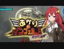 【地球防衛軍5縛りプレイ】あかりinインフェルノ!最終話【かの者】