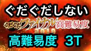 【FGO】特攻礼装無し「ぐだぐだファイナル高難易度『怒涛!かかれ柴田!』3ターン」攻略