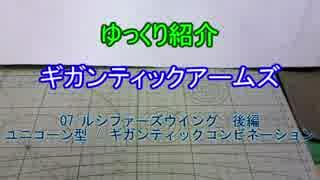 ゆっくり紹介 ギガンティックアームス 07 ルシファーズウイング後編 ユニコーン型 & 合体