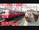 迷列車で逝こう Episode034「椅子の迷走劇 〜迷鉄編〜」