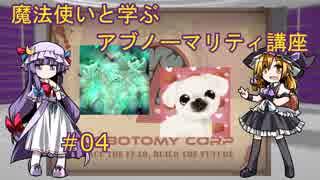 【Lobotomy Corp】魔法使いと学ぶアブノーマリティ講座 #4【ゆっくり解説】