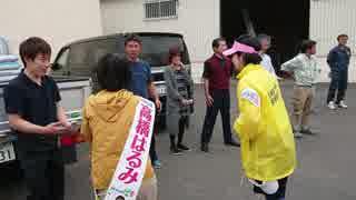 高橋はるみ 遊説9日目のダイジェスト