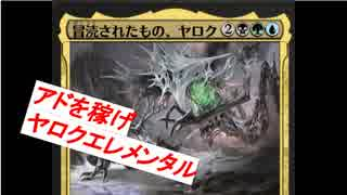 【MTGアリーナ】第2回ゆるキャラ対戦動画【ヤロクエレメンタル】