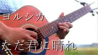 【ギター】ヨルシカ/ただ君に晴れ Acoustic Arrange.Ver 【多重録音】