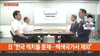 日本の輸出規制強化措置を巡り6時間の日韓マラソン事務的説明会終了w