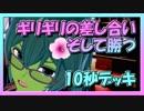 【クラロワ】10秒デッキの被害者集#75~差し合いで勝つ~(Vカツ)
