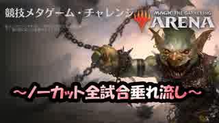 【MTGA】取り急ぎ競技メタゲームチャレン