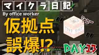 【Minecraft】マイクラプレイ日記 13DAY【ゆっくり実況】