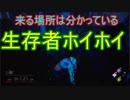 Dead_by_Daylight  『トラッパー奮闘記♯43』