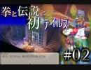 拳と伝説と初テイルズ #02【テイルズオブレジェンディア実況プレイ】