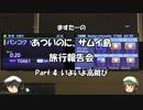 あついのに、サムイ島 旅行報告会 Part. 4