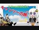 V-Strom250と行くキャンツーの旅 Vol2