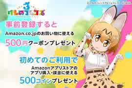 【SEGA】けものフレンズ3が優良誤認めいたプレゼント商法を行ってしまう【 #消費者庁コラボ 】