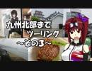 【CBR900RR】九州北部までツーリング ~その3~