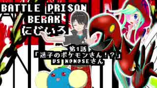 【ポケモンUSM】BATTLE PRISON BREAK にじいろ 第1話「迷子のポケモンさん!?」 VS N@N@SEさん【LEGEND CHRONICLE Ⅶ】