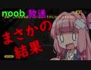 【PUBG】noob放送_nh №61