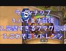 【実況】ミッドレンジハンターのすゝめ その弐 【ハーススト...