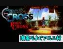 【クロノ・クロスゆっくり実況】 レミィ・クロス part1 『はじまりは潮風そよぐアルニ村』