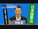 中チャン 参議院議員選挙スペシャル 日本国憲法
