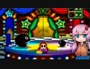 【マリオパーティ3】普通に楽しむストーリー -8-【VOICEROID実況】