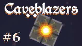 [CaveBlazers] ( °□°)よし、ゲームすっぞ! #6 [気の向くままに]