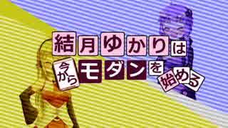 【モダン入門】結月ゆかりは今からモダンを始める【MTG】 part.8 第9版篇