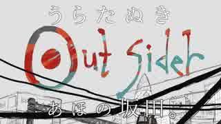 《同時再生》アウトサイダー - うらたぬき&あほの坂田。