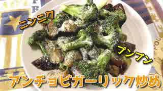 スタミナ満点!茄子とブロッコリーのアンチョビガーリック炒め ♪~お酒、ごはん、パンなんでもバッチコイ~