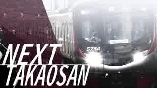 Next Takaosan