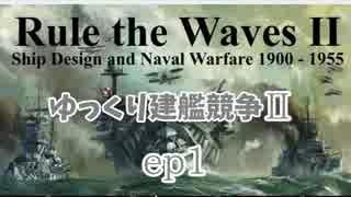 [ゆっくり実況]ゆっくり建艦競争II ep1[Rule the Waves II]