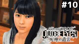 【実況】JUDGE EYES:死神の遺言 実況風プレイ part10
