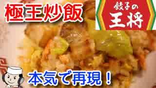 極王炒飯♪ ~王将の人気メニューを本気で再現!~