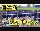 唐津商業の応援!!阪神「チャンス襲来」!!秋季高校野球佐賀大会!!