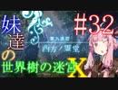 【世界樹の迷宮X】妹達の世界樹の迷宮X #32【VOICEROID実況】