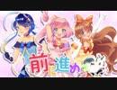 【魔法少女アストレア】前に進めっ【UTAUオリジナル曲】