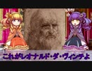 【 Explanation slowly 】 Introduction of the world's eccentric · weirdo · great person 【 Leonardo da Vinci 】