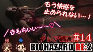 #14 嫁が実況(+夫)【BIOHAZARD RE:2 クレア編裏】~ビビリな嫁の復讐編~
